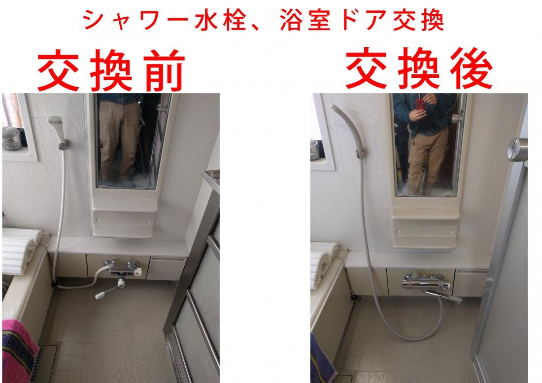 シャワー水栓、浴室ドア交換