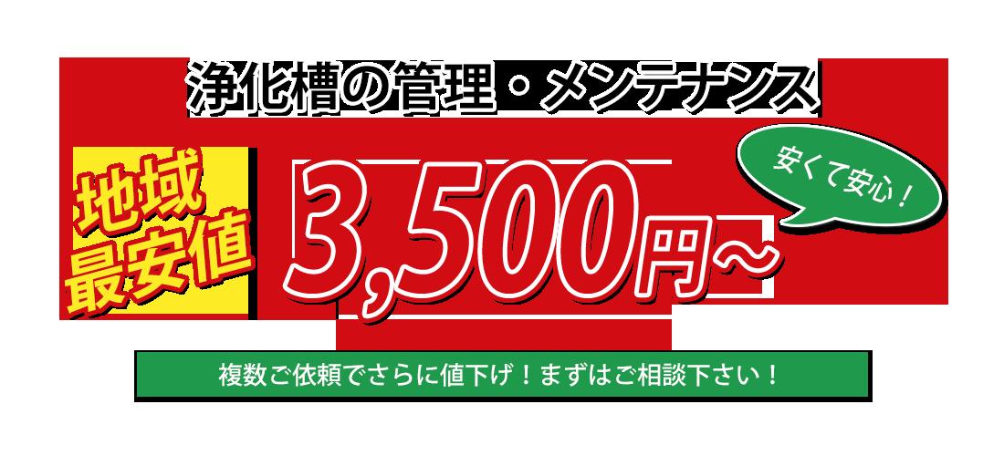 浄化槽の管理・メンテナンス 3500円~