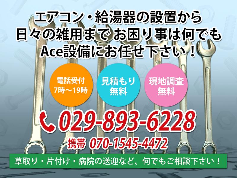 エアコン・給湯器の設置から 日々の雑用まで お困り事は何でも  Ace設備にお任せ下さい!